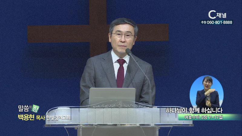 한빛감리교회 백용현 목사 - 하나님이 함께 하십니다