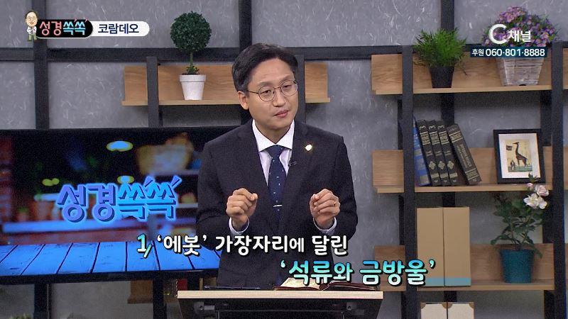 성경쏙쏙 - 김종석 목사의 언약을 이루시는 하나님 51회