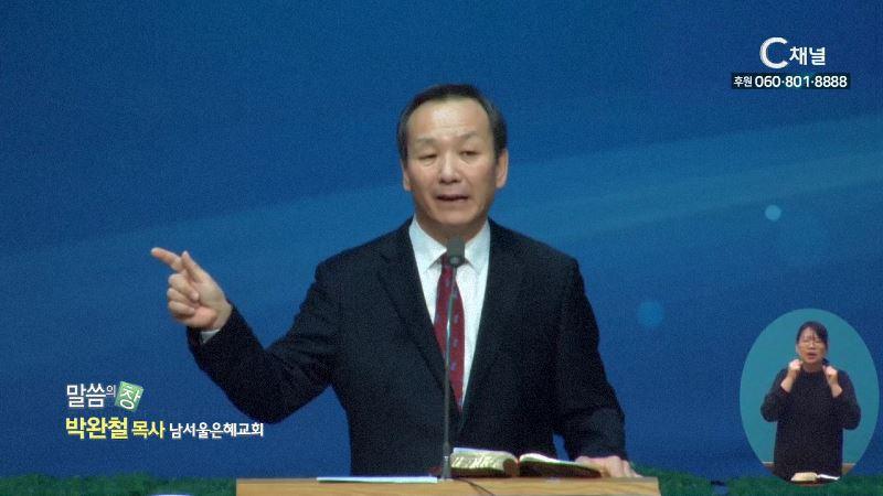 남서울은혜교회 박완철 목사 - 함께하시는 하나님