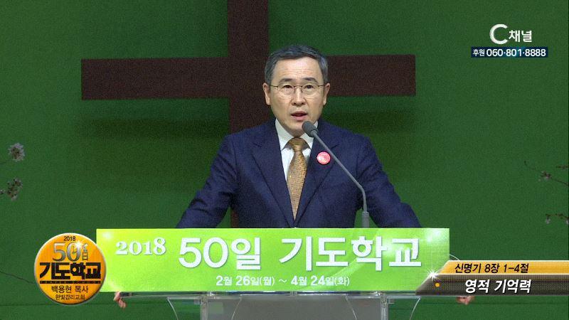 2018 50일 기도학교 37회 영적 기억력