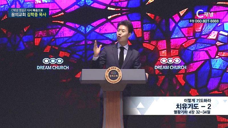 C채널 명설교 다시 복음으로 - 꿈의교회 김학중 목사 192회