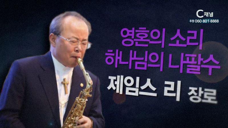 힐링토크 회복 415회 영혼의 소리, 하나님의 나팔수 - 제임스 리 장로