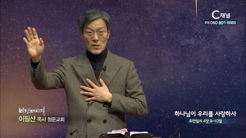 청운교회 이필산 목사 - 하나님이 우리를 사랑하사
