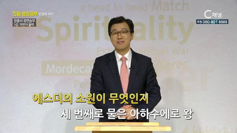 진짜 영성공부 77회 믿음의 정면승부 : 하만의 몰락 - 유성택 목사 15강