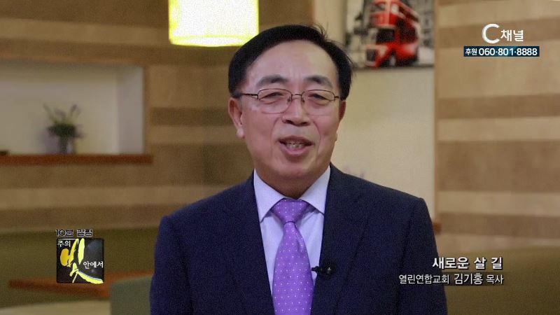 주의 빛 안에서 305회 말레이시아 열린연합교회 김기홍 목사