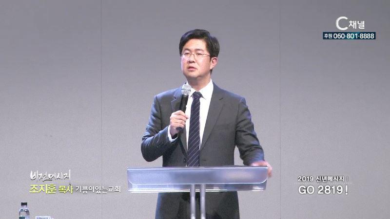 기쁨이있는교회 조지훈 목사 - GO 2819!