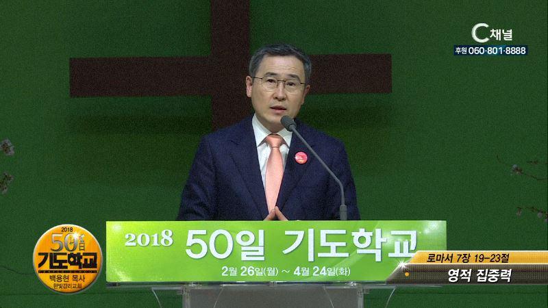 2018 50일 기도학교 37회 영적 집중력