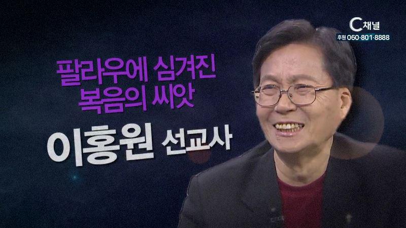 힐링토크 회복 416회 팔라우에 심겨진 복음의 씨앗 - 이홍원 선교사