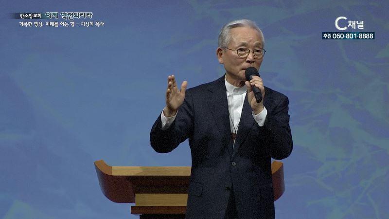 2018 한소망교회 이제 역전되리라 9회 거룩한 영성, 미래를 여는 힘 - 이성희 목사 연동교회