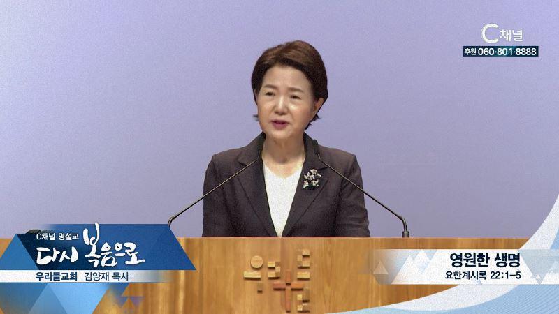 C채널 명설교 다시 복음으로 - 우리들교회 김양재 목사 193회