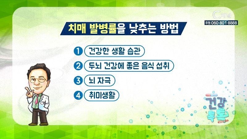 사랑플러스 건강톡톡 시즌2 21회
