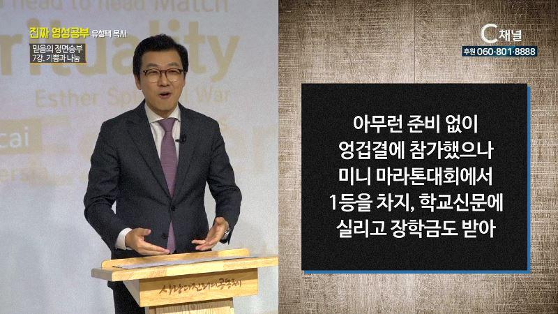 진짜 영성공부 79회 믿음의 정면승부 : 기쁨과 나눔 - 유성택 목사 17강