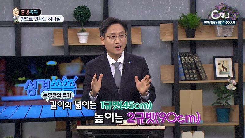 성경쏙쏙 - 김종석 목사의 언약을 이루시는 하나님 53회