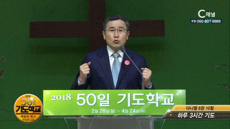 2018 50일 기도학교 39회 하루 3시간 기도