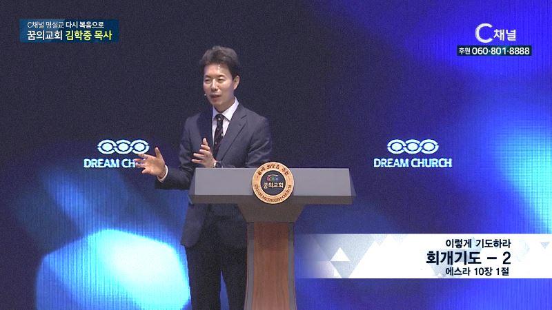 C채널 명설교 다시 복음으로 - 꿈의교회 김학중 목사 194회