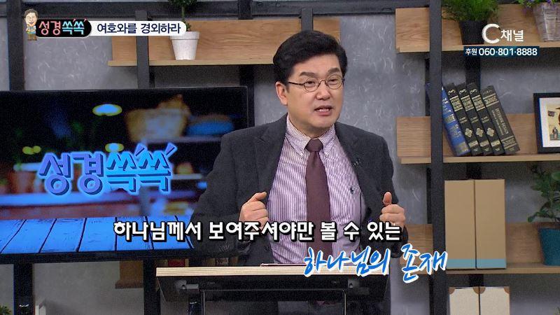 성경쏙쏙 - 윤창용 목사의 잠언 1회