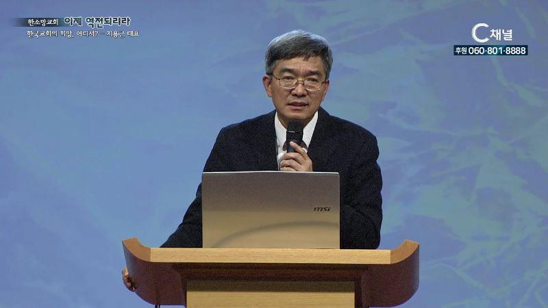 2018 한소망교회 이제 역전되리라 11회 한국교회의 희망 어디서? 지용근 대표