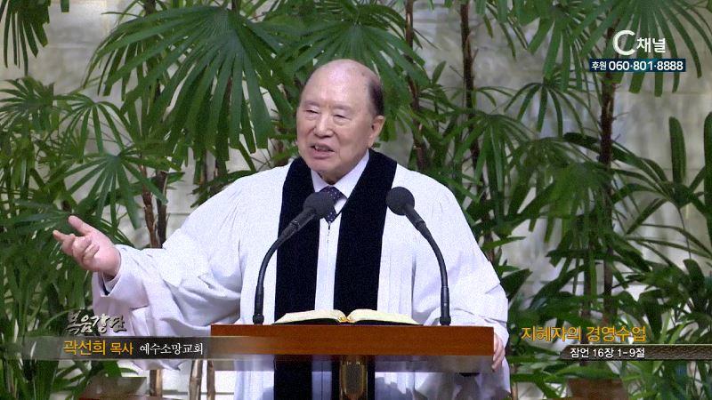 예수소망교회 곽선희 목사 - 지혜자의 경영수업
