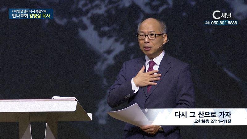 C채널 명설교 다시 복음으로 - 만나교회 김병삼 목사 166회