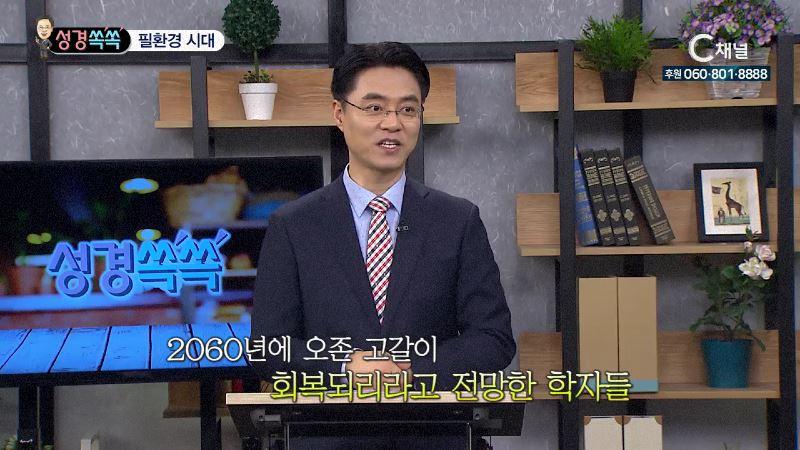 성경쏙쏙 - 조영춘 목사의 문화를 통한 성경의 이해 42회