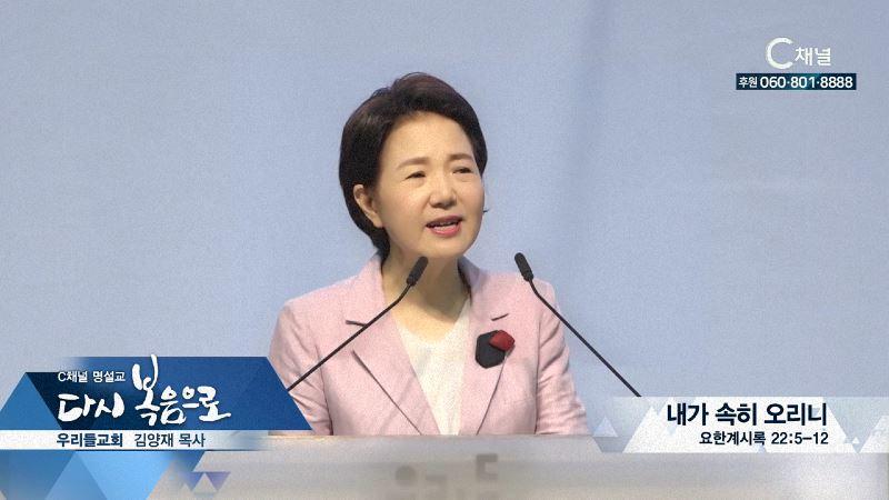 C채널 명설교 다시 복음으로 - 우리들교회 김양재 목사 194회