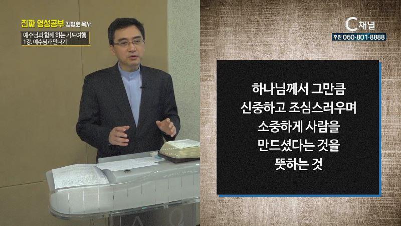 진짜 영성공부 81회 예수님과 함께 하는 기도여행 : 예수님과 만나기 - 김병호 목사 1강