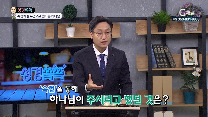 성경쏙쏙 - 김종석 목사의 언약을 이루시는 하나님 54회