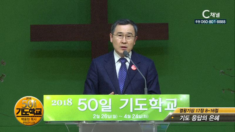 2018 50일 기도학교 40회 기도 응답의 은혜