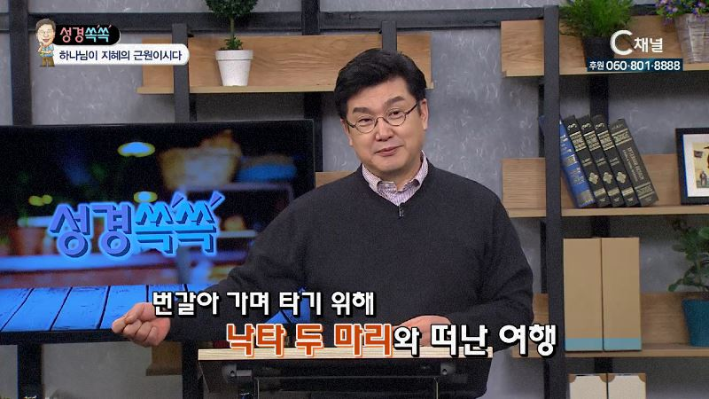 성경쏙쏙 - 윤창용 목사의 잠언 2회