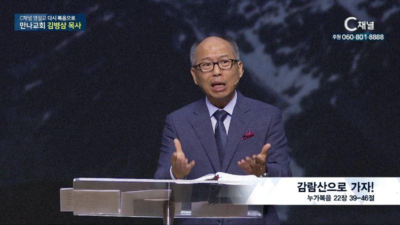 C채널 명설교 다시 복음으로 - 만나교회 김병삼 목사 167회