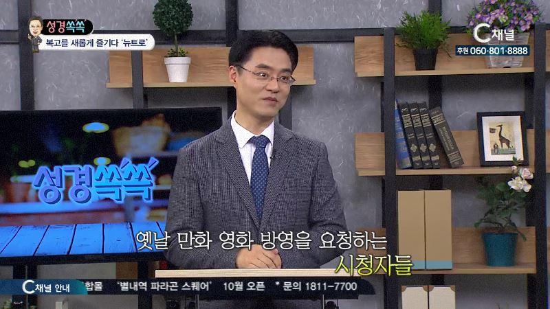 성경쏙쏙 - 조영춘 목사의 문화를 통한 성경의 이해 43회