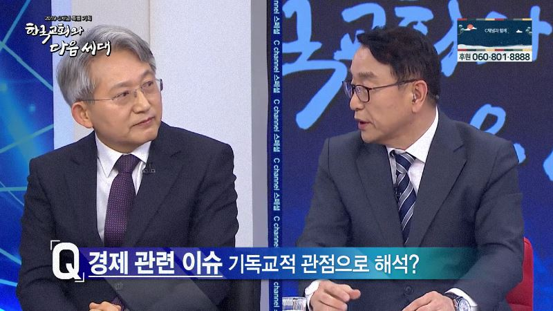 2019 C채널 설 특별 기획 '한국교회, 이제는 희망입니다' 1부 <한국교회와 다음세대>