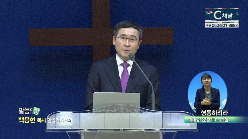 한빛감리교회 백용현 목사 - 형통하리라