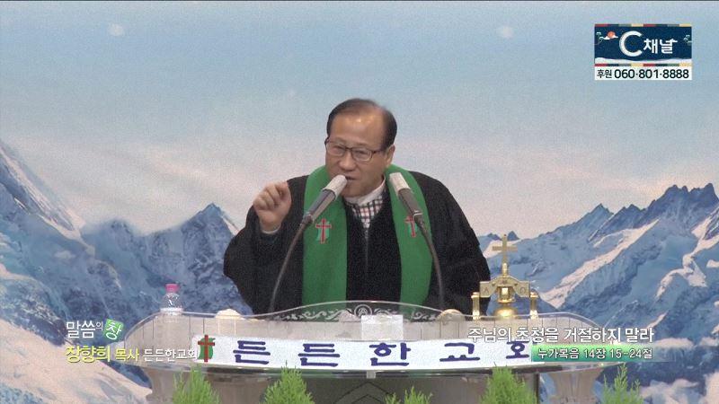 든든한교회 장향희 목사 - 주님의 초청을 거절하지 말라