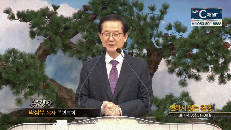부민교회 박삼우 목사 - 변하지 않는 환경