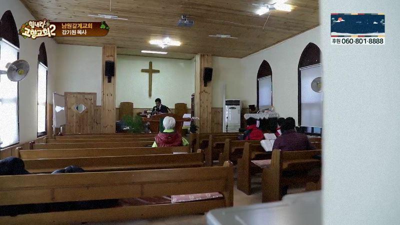 힘내라! 고향교회2 252회 모두가 하나가되는 교회 - 남원 갈계교회 강기원목사