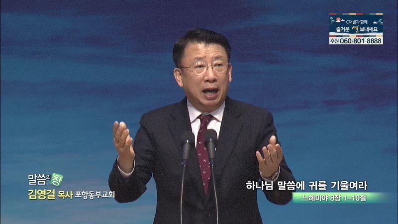 포항동부교회 김영걸 목사 - 하나님 말씀에 귀를 기울여라