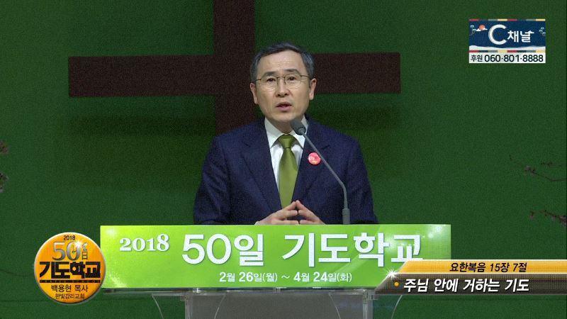 2019 50일 기도학교 41회 주님 안에 거하는 기도