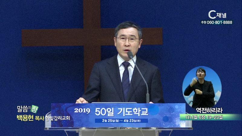 한빛감리교회 백용현 목사 - 역전하리라