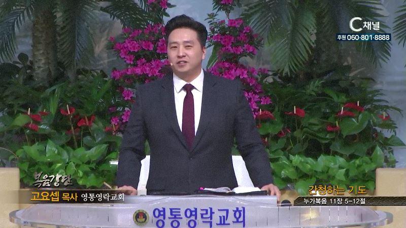 영통영락교회 고요셉 목사 - 간청하는 기도