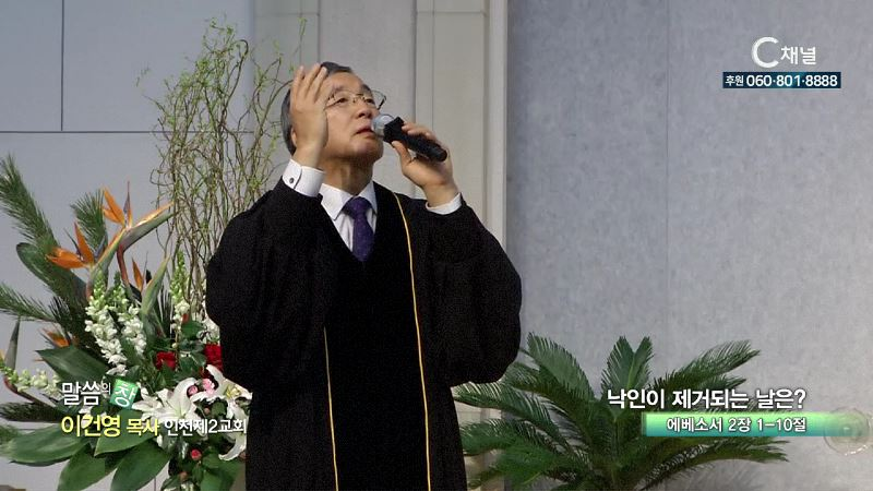 인천제2교회 이건영 목사 - 낙인이 제거되는 날은