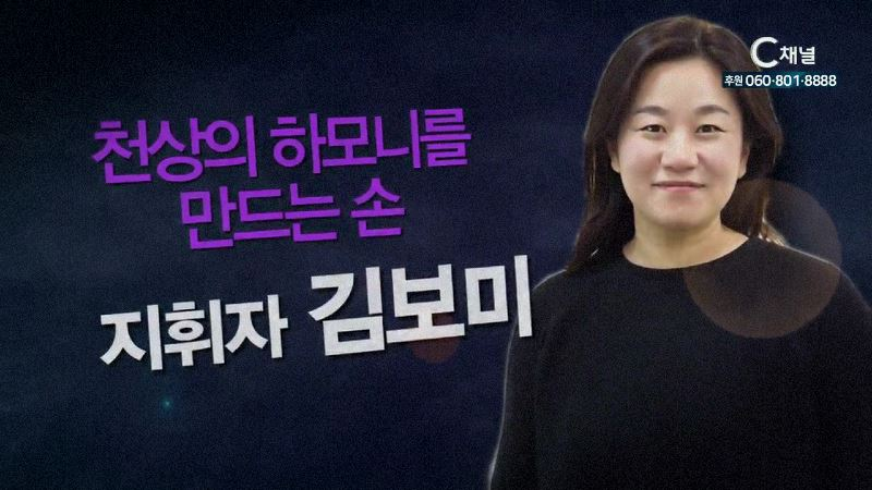 힐링토크 회복 420회 천상의 하모니를 만드는 손 - 김보미 지휘자