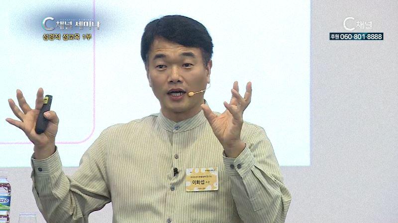 C채널 세미나 248회 성경적 성교육 1부