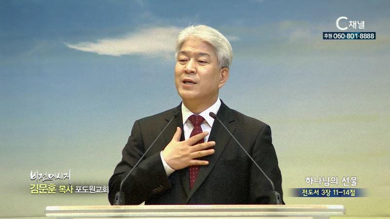 포도원교회 김문훈 목사 - 하나님의 선물