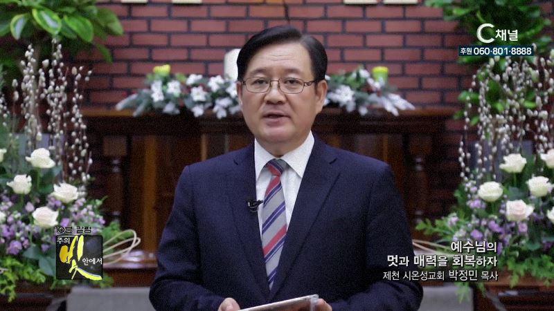 주의 빛 안에서 310회 제천시온성교회 박정민 목사