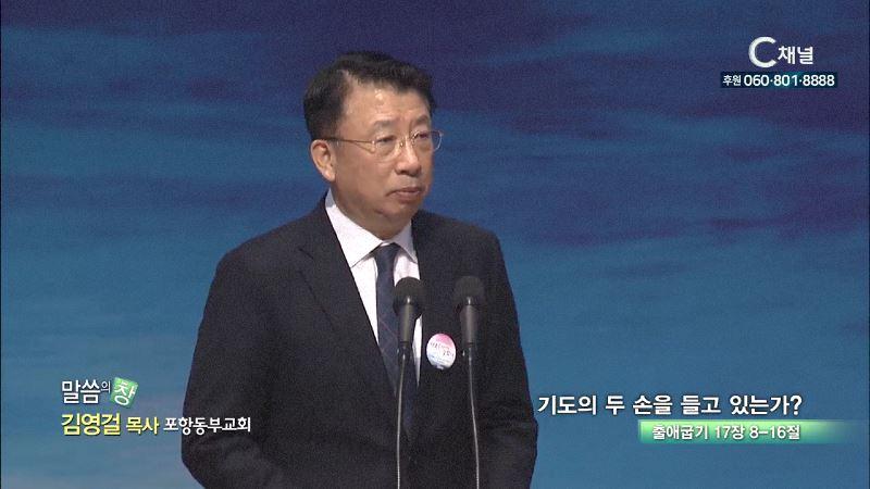 포항동부교회 김영걸 목사 - 기도의 두 손을 들고 있는가