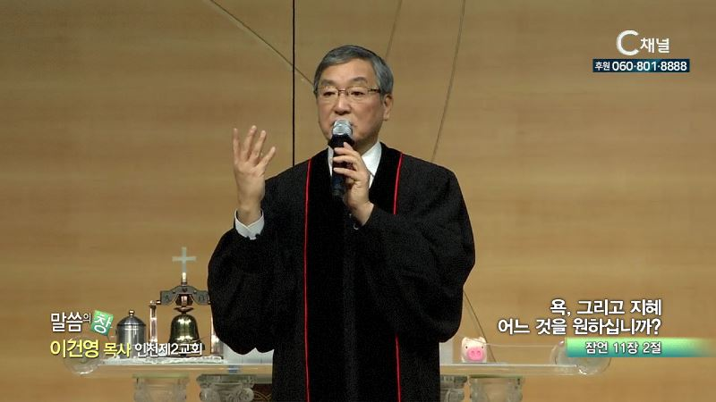인천제2교회 이건영 목사 - 욕, 그리고 지혜 어느 것을 원하십니까?