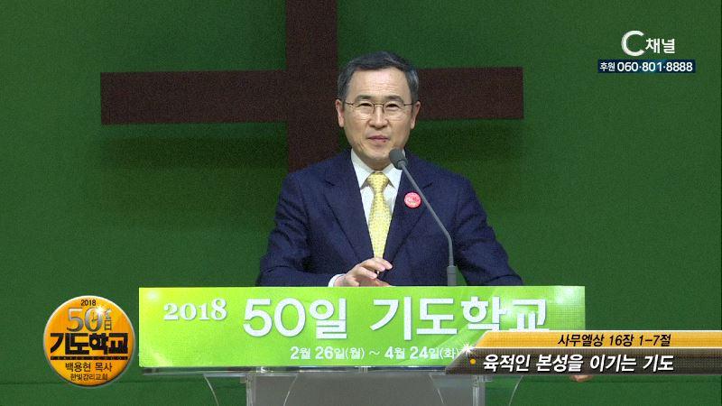 2018 50일 기도학교 43회 육적인 본성을 이기는 기도