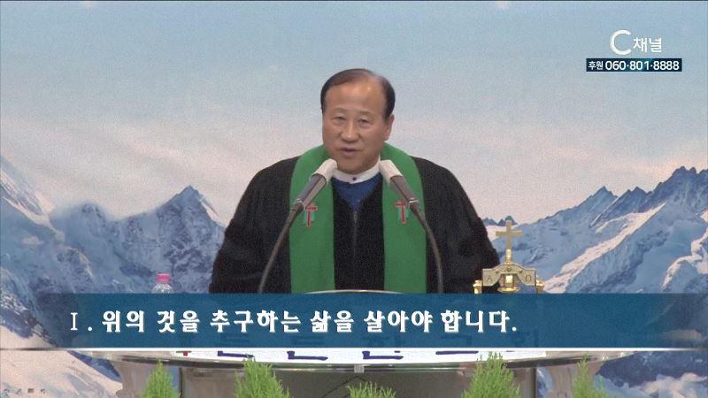 든든한교회 장향희 목사 - 예수 안에 새 사람이 되라
