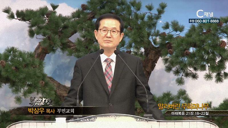 부민교회 박삼우 목사 - 말라버린 무화과나무